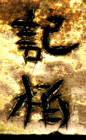 野中寺像台座の「栢寺」と刻された栢の文字