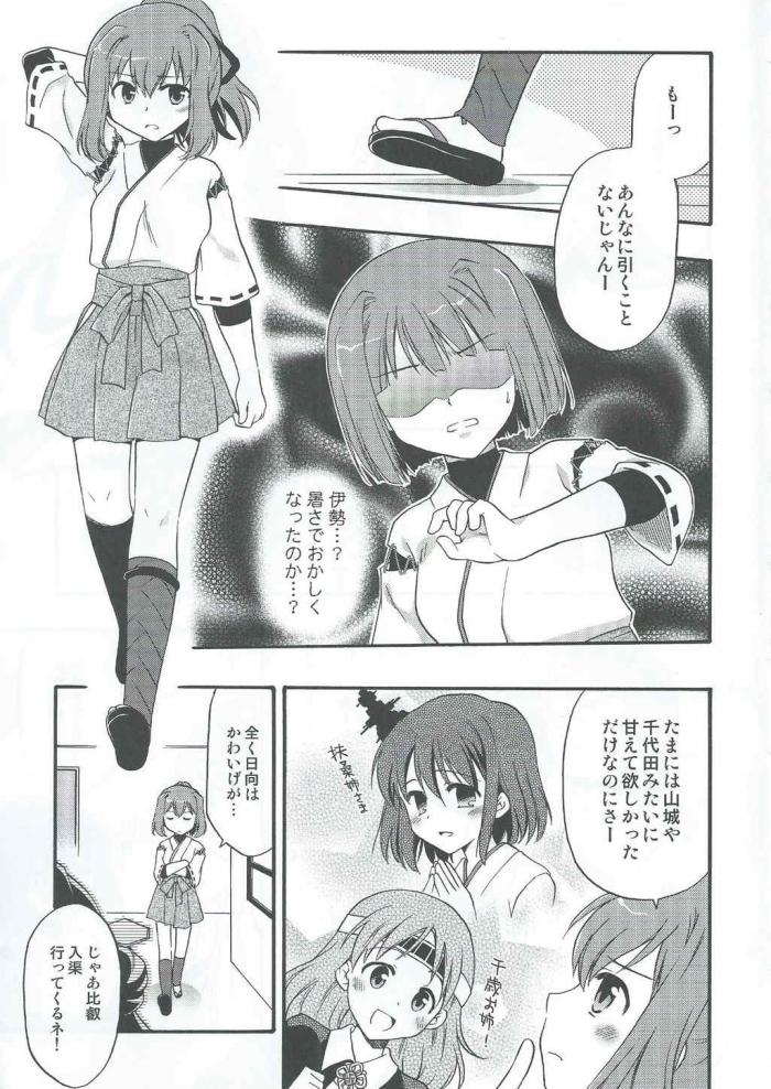 伊勢「日向…私のこと――お姉ちゃんって呼んで!!」