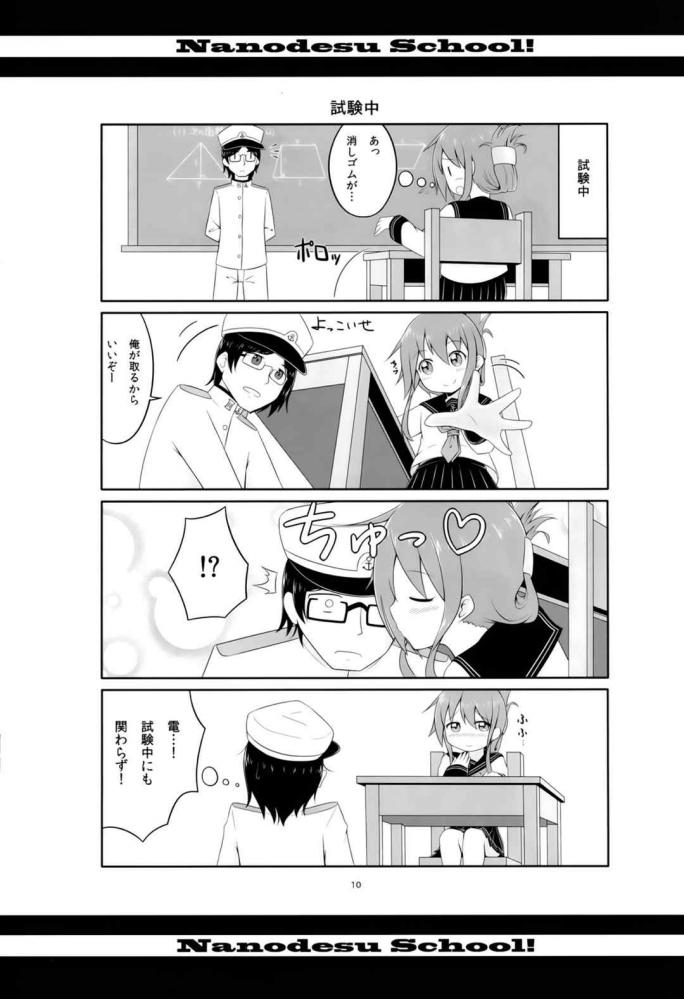 暁「ホ~ント二人はしれーかんがしゅきねぇ~」