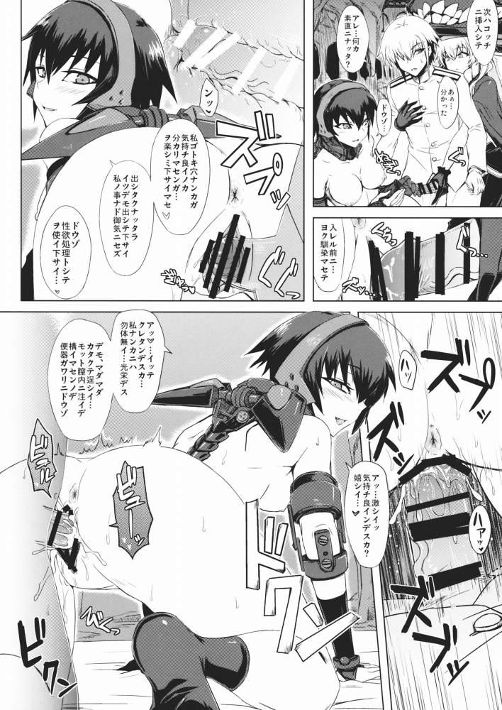 空母ヲ級「ソレジャ私ガヲモテナシ壱番目イクネ~」