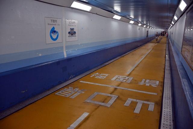海底トンネル県境
