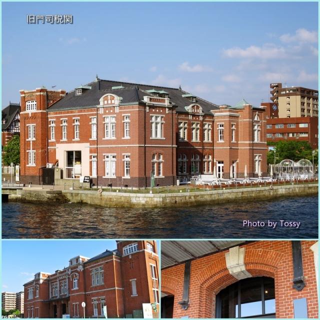 旧門司港税関庁舎