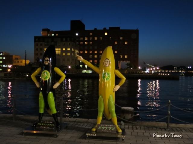 門司港レトロ夜景 バナナマン