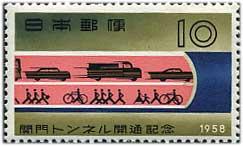 トンネル開通記念切手