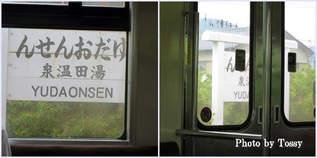 湯田温泉駅名板