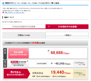 Xperia(TM) Z3 Compact SO-02G ドコモオンラインショップ NTTドコモ
