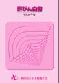 「肝がん白書2015」表紙