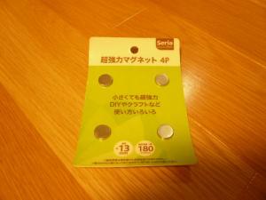 P1120913_convert_20150716131505.jpg
