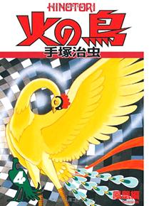 火の鳥04