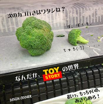 トイストーリー 新作 お話 野菜 ブロッコリー