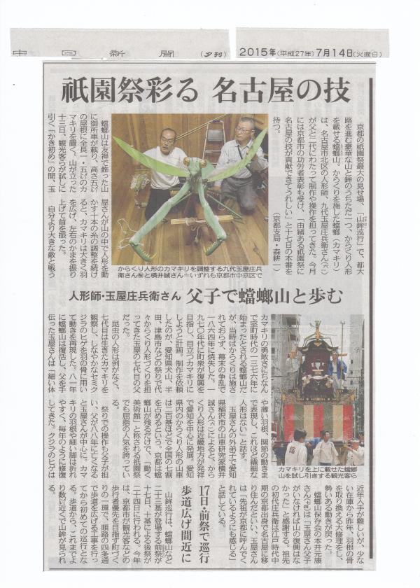 玉屋横井 中日蟷螂山