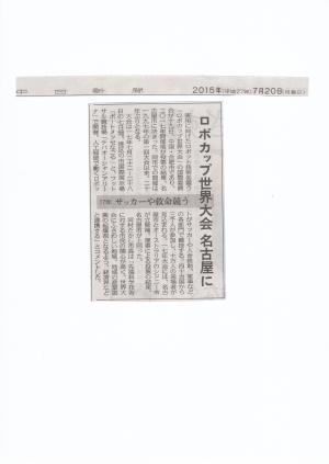 ロボカップ世界大会名古屋開催 決定