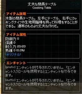 2015/6/12戦利品1