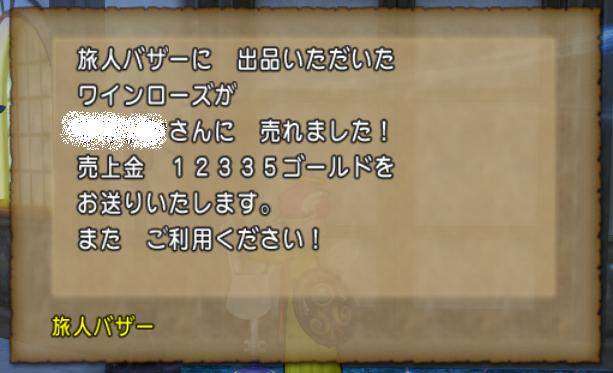 スクリーンショット (119)