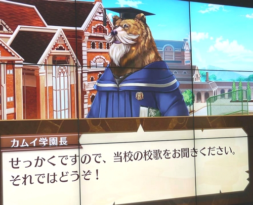 カムイ学園長 (2)