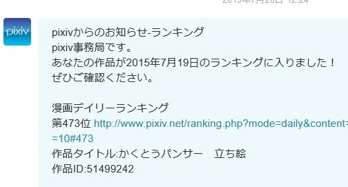 初ランクイン!! (1)