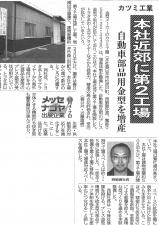 中部経済新聞150805