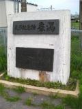 JR象潟駅 象潟の今昔