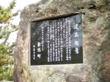 JR象潟駅 奥の細道記念切手碑 説明