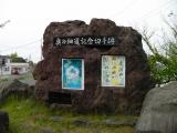 JR象潟駅 奥の細道記念切手碑