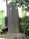 東武北池袋駅 北池袋驛開設記念碑