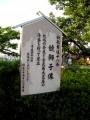 JR琴平駅 鏡獅子像 説明
