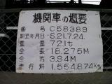 天竜浜名湖鉄道天竜二俣駅 C58形389号機 説明