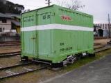 天竜浜名湖鉄道天竜二俣駅 国鉄塗装の貨物コンテナ