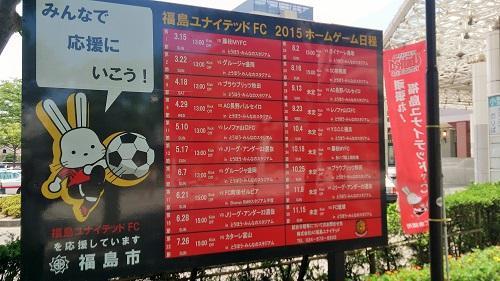 福島の試合スケジュール