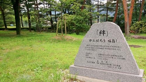 避難所設置の碑