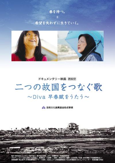 diva_chirashi.jpg