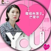 離婚弁護士は恋愛中8★