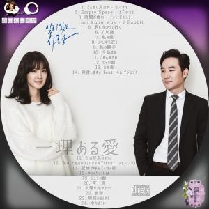 一理ある愛OST