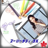 スーパーダディ・ヨル4BD