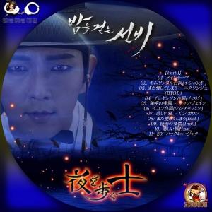 夜を歩く士OST★