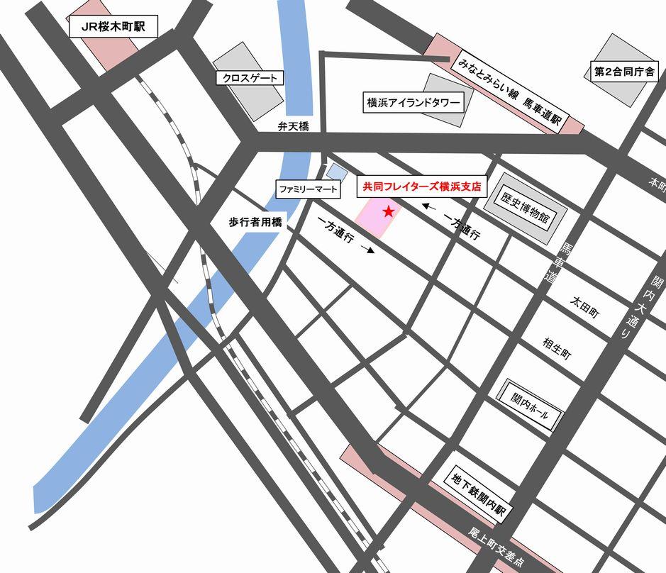 共同フレイターズ 横浜支社MAP