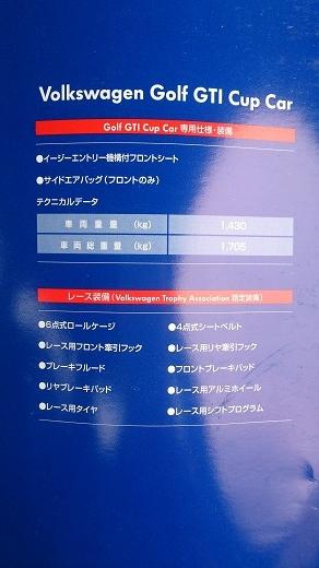GTIスペック表