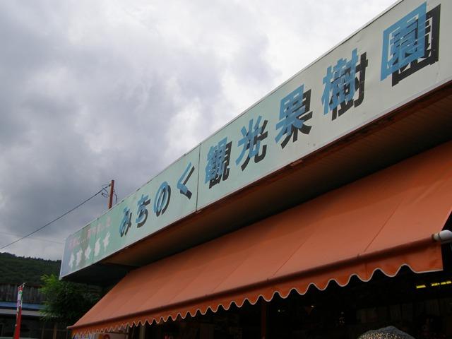 みちのく観光果樹園0719