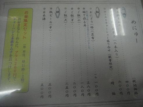 DSCF9047tokkari.jpg