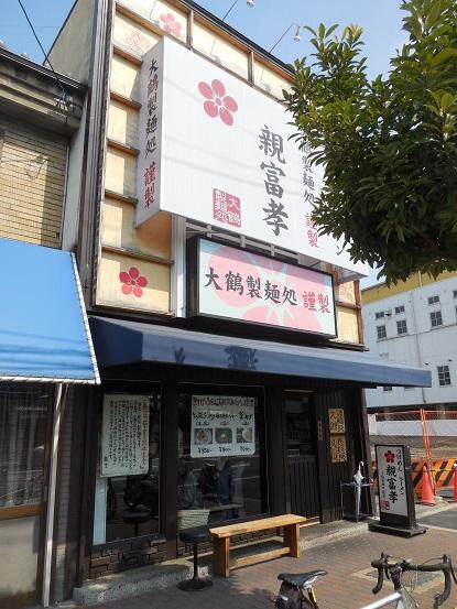 DSCN1983oyahukou.jpg