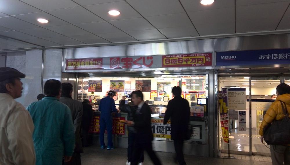 2014-12-19宝くじ03