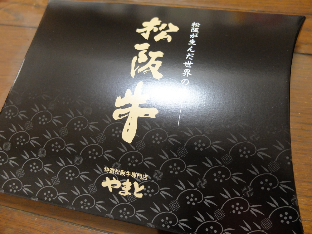 松坂牛01