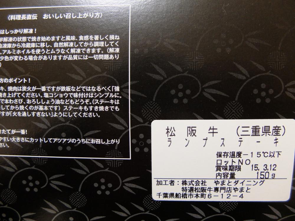 松坂牛02