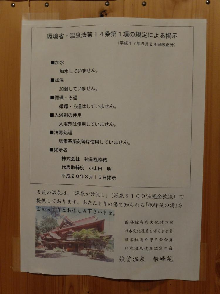 強首温泉12