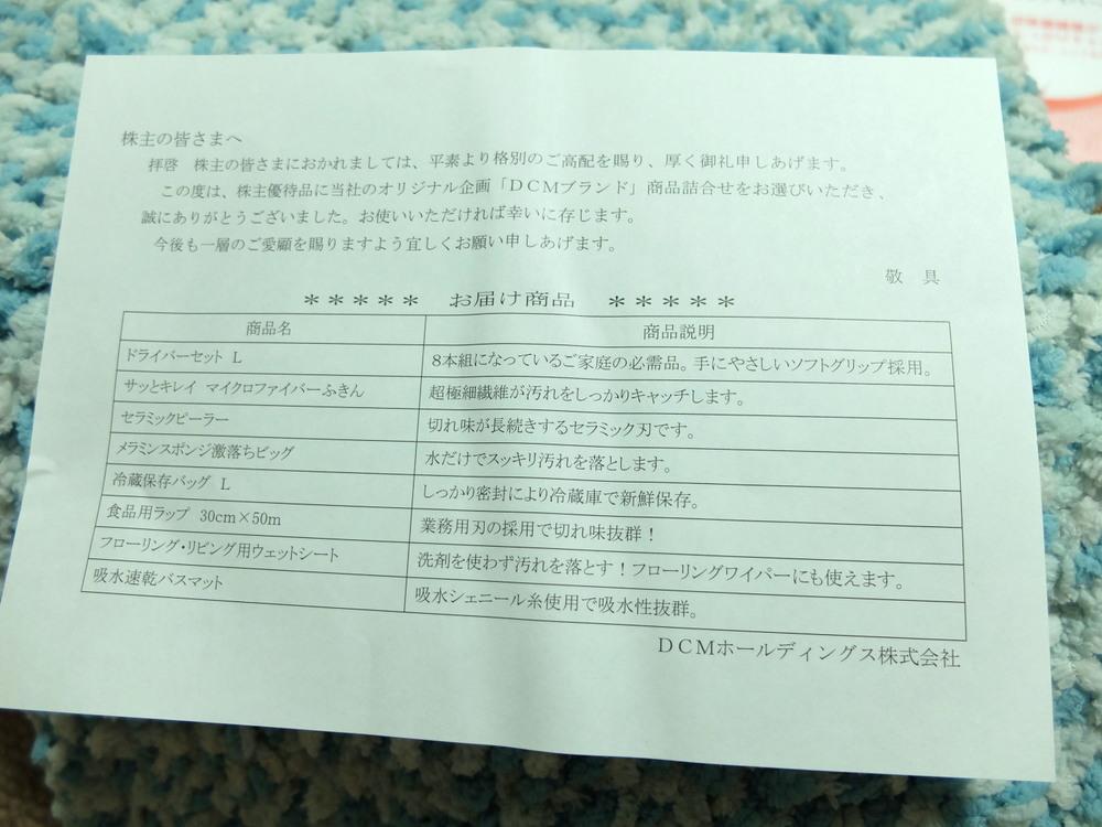 株主優待02
