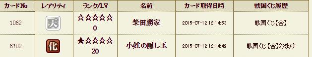くじ履歴8