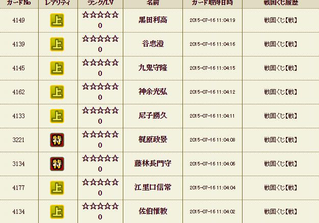 くじ履歴10