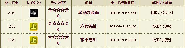くじ履歴12