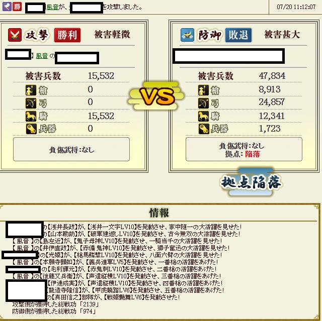 合戦報告書7