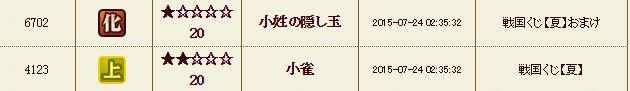 56鯖くじ履歴1